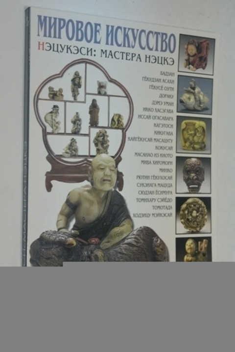 #801505 Мосин И. Г. Мировое искусство Нэцукэси: Мастера Нэцкэ