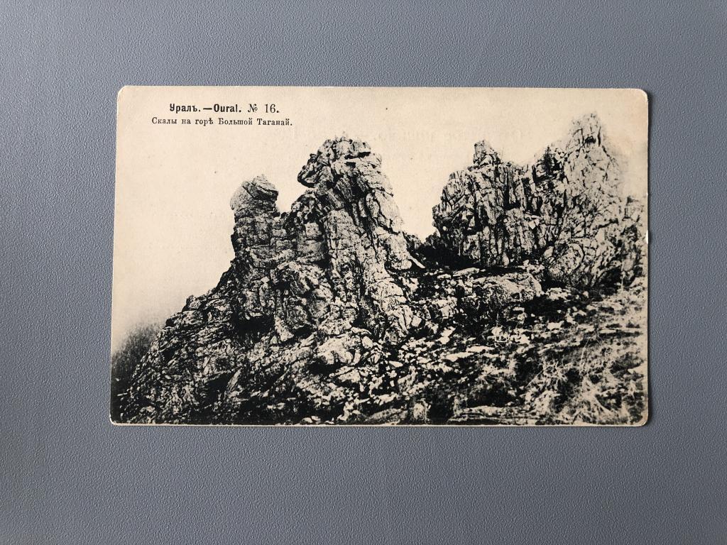 его открытки с уральскими горами радостью покажем