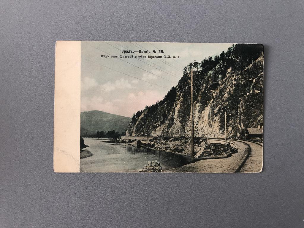 открытки с уральскими горами узелки пупкообразным