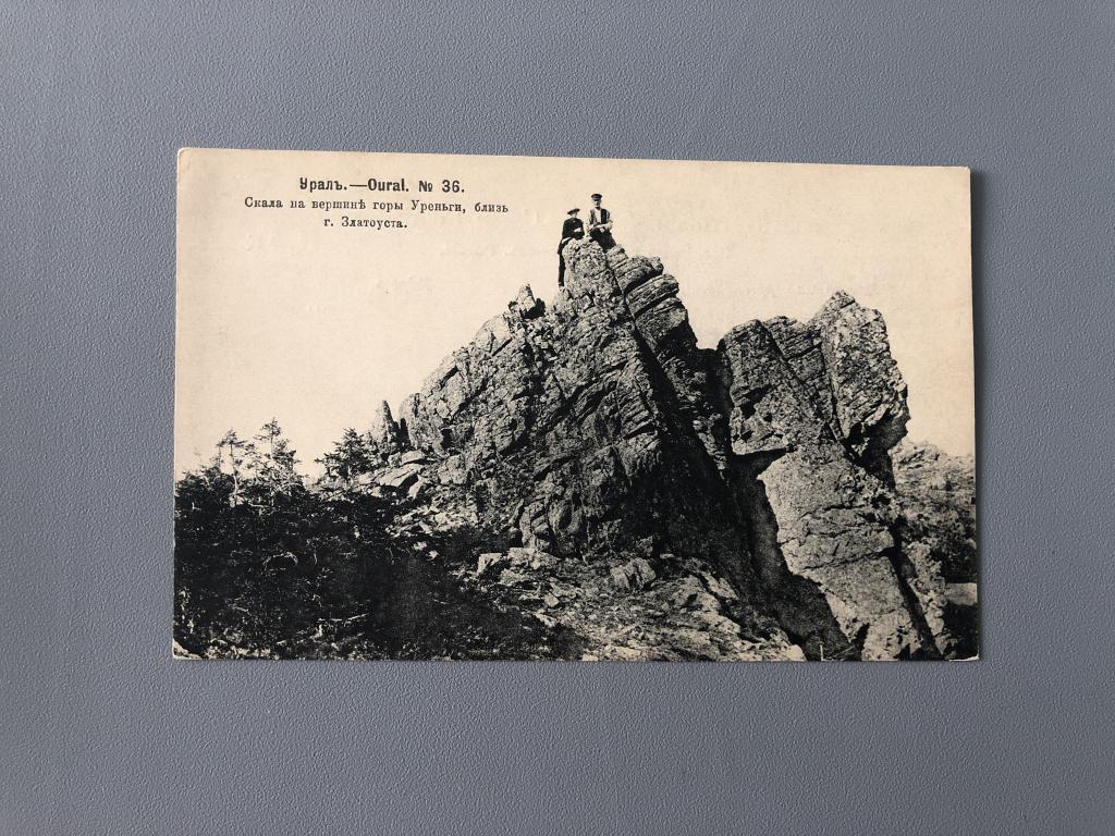 открытки с уральскими горами