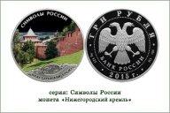 Нижегородский кремль (цветная) 3 рубля 2015 серебро 31.1 !!! Редкая !!! Тираж 500 !!!