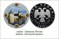 Псковский кремль (цветная) 3 рубля 2015 серебро 31.1 !!! Редкая !!! Тираж 500 !!!