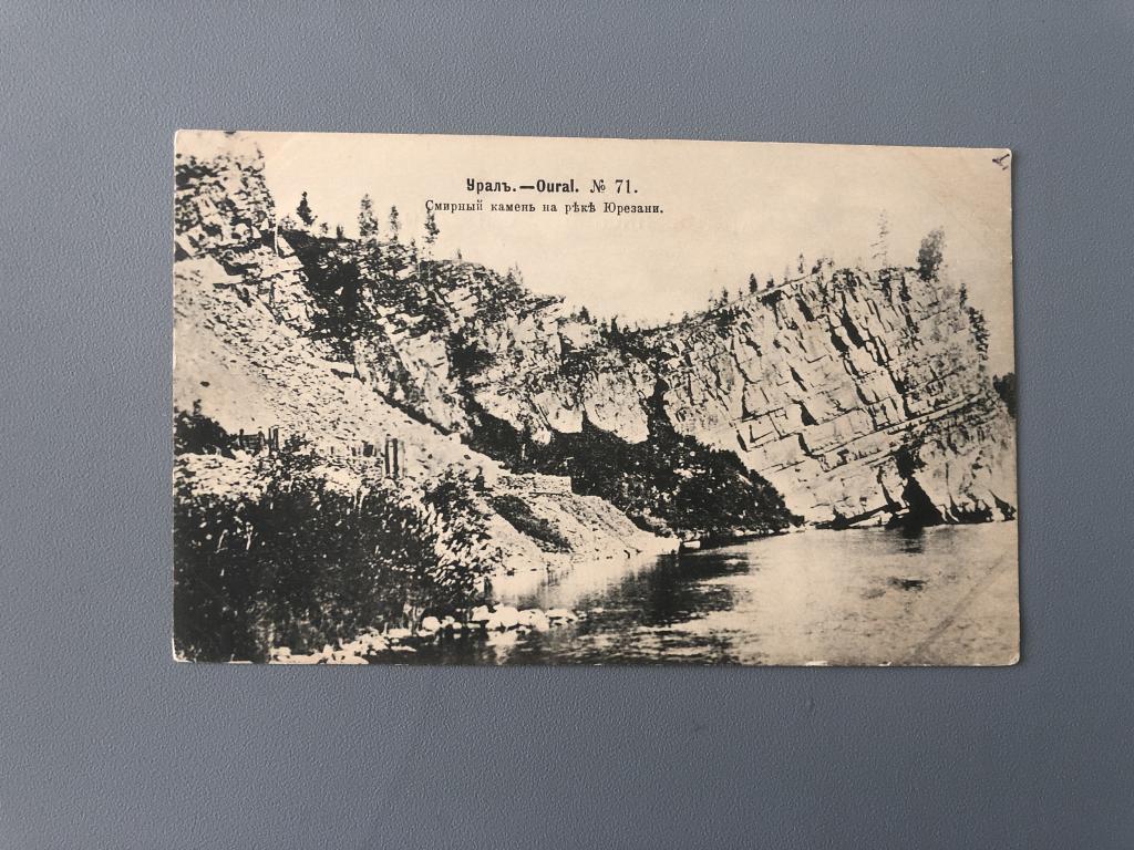 сегодняшний открытки с уральскими горами этого