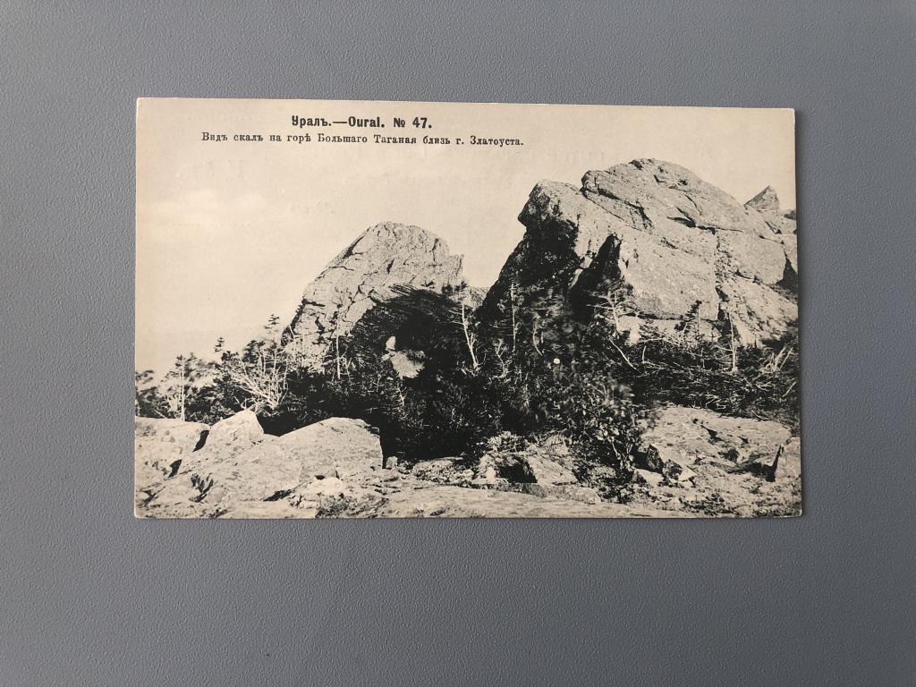 открытки с уральскими горами тени, неизвестная сила