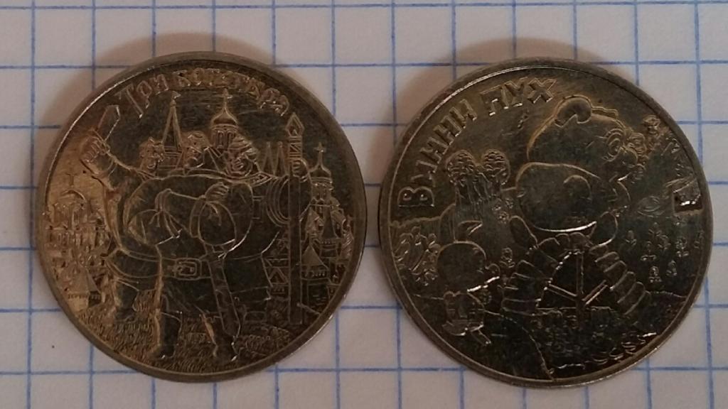 25 рублей Винни пух, три богатыря