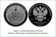 Алмазный фонд большая императорская корона 3 рубля 2016 серебро по 31.1 !!!