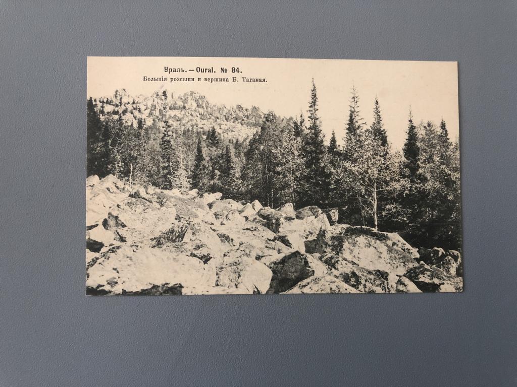 открытки с уральскими горами что когда
