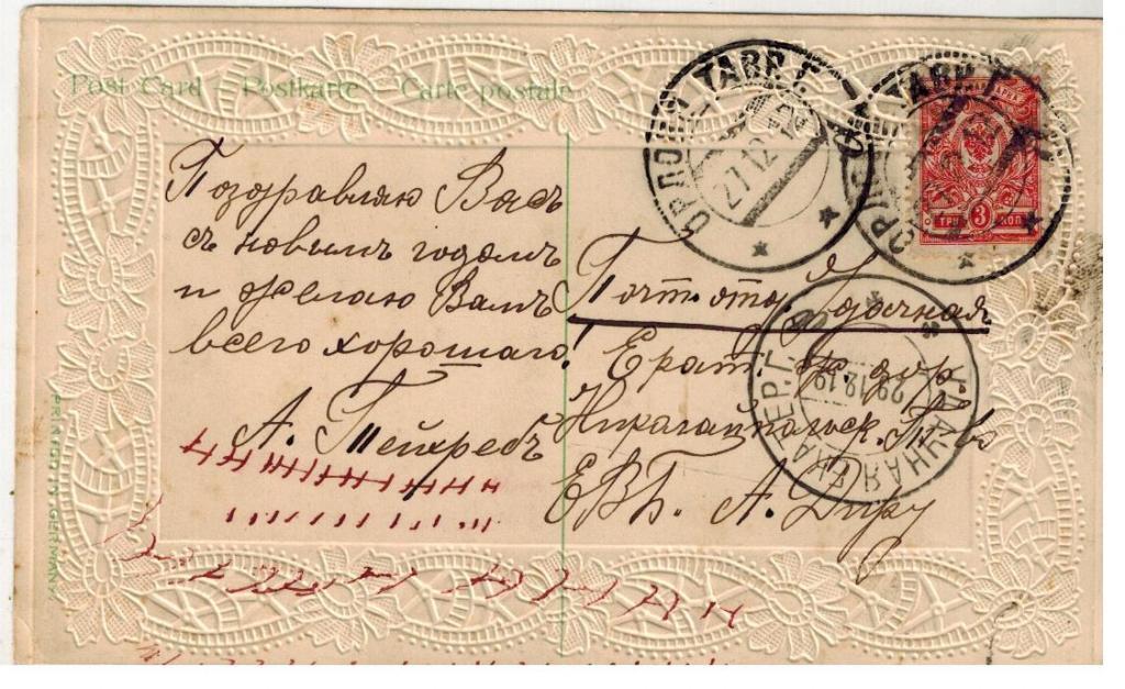 такого австрийские открытки 1912 года стальной