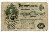 50 рублей 1899 год. Шипов + Богатырев. Редкая!!!