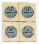 4 купюры : 50 копеек 1923 год.