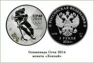 Олимпиада Сочи хоккей 3 рубля 2014, серебро 31.1 !!!