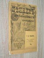 Парадиев Г.В. Ценник пчеловодных принадлежностей. 1900-е гг.