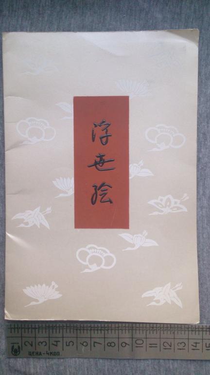 формат японская открытка размер сделкам