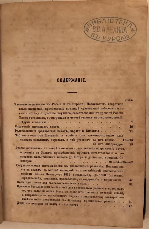 [Из каталога редкостей] Социально-педагогические условия умственного развития русского народа. 1870.