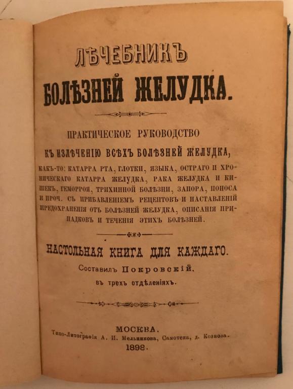 Лечебник болезней желудка. Настольная книга для каждого. 1898. Зачитанная редкость.