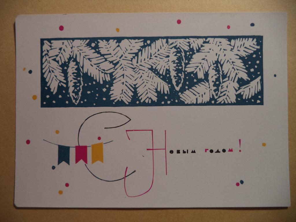 Прикольная, художники открыток гознака