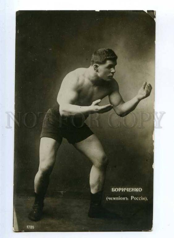 Старинные открытки борцы