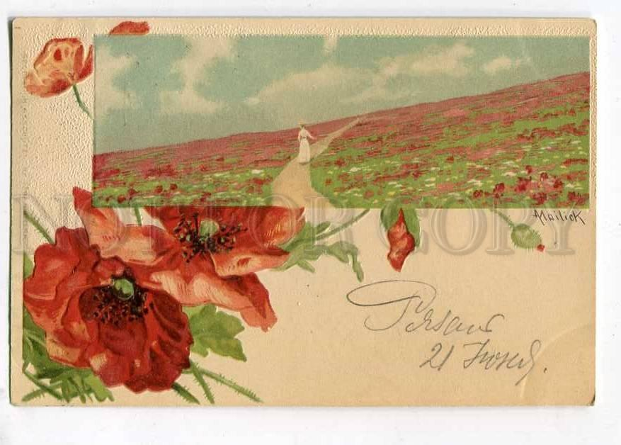 Открытка 1904 год