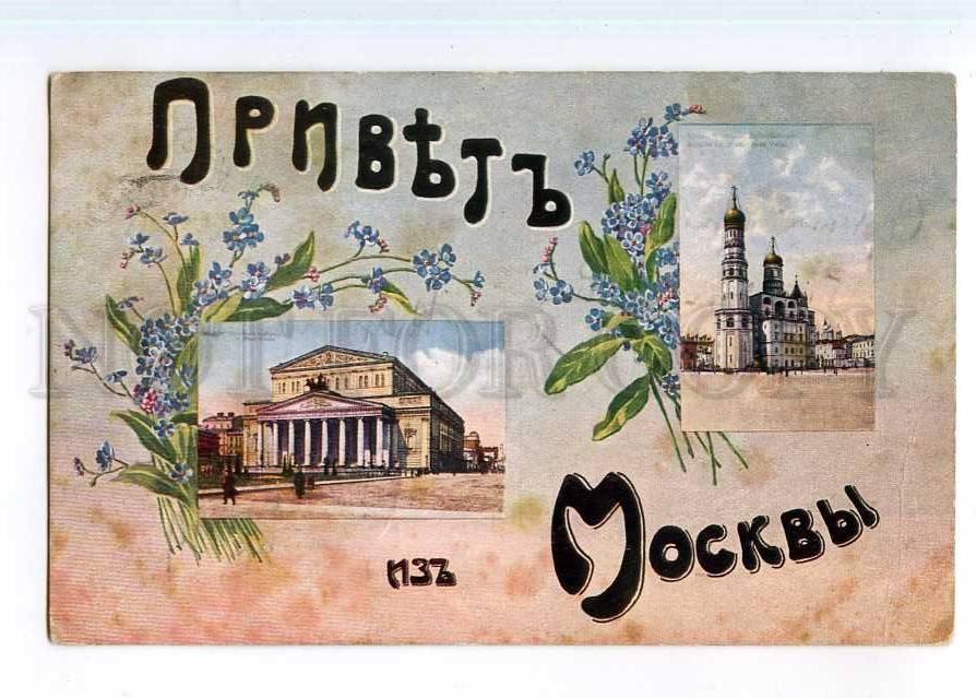 Старые открытки с приветом, школу картинки надписями