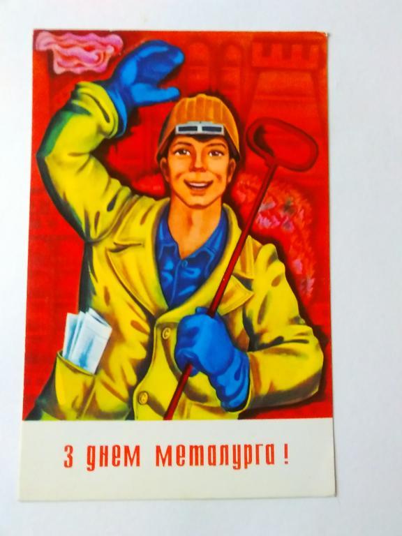 Сделать гвоздику, с днем металлурга открытки ссср