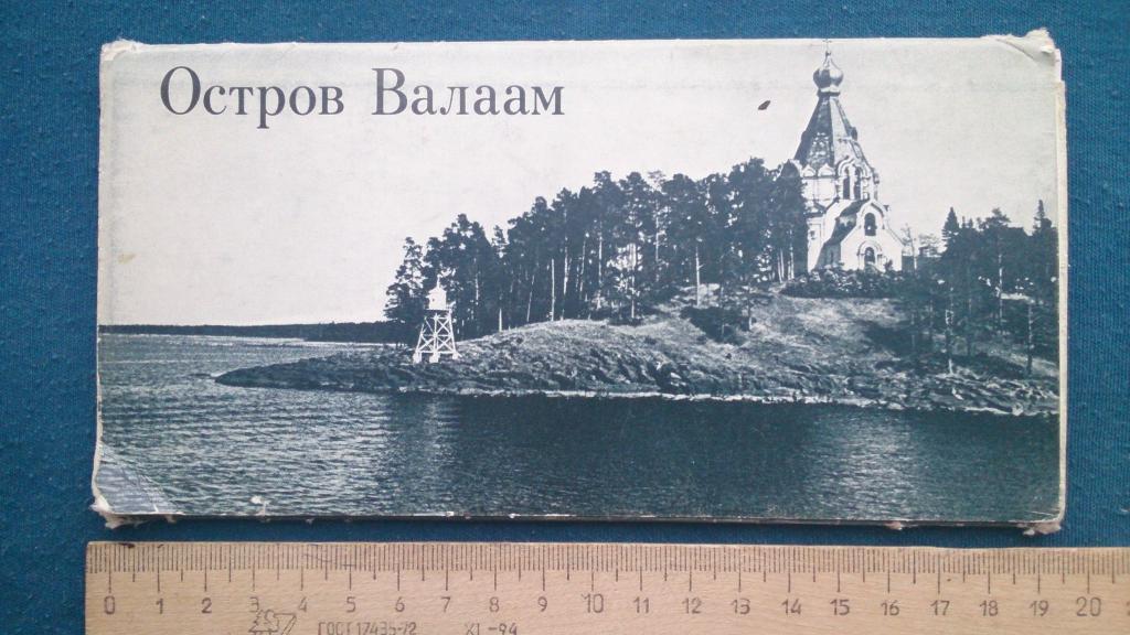 Город остров на открытках, зайчата для