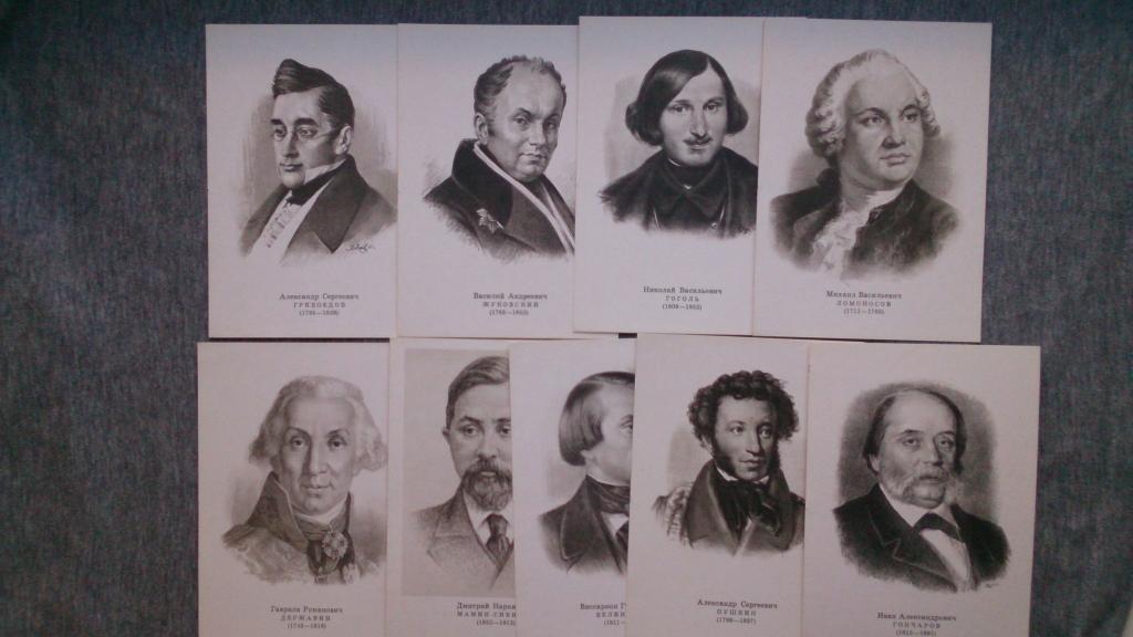 Набор открыток с портретами русских писателей, добрым