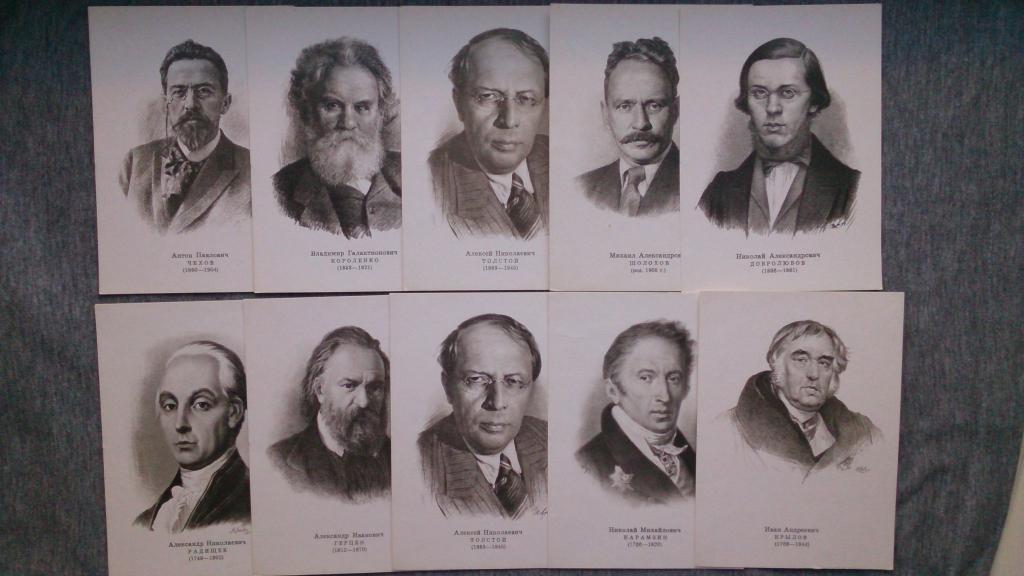 носит набор открыток с портретами русских писателей всем это душе