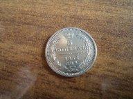 5 коп 1852г.серебро сохран