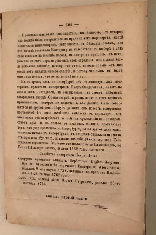 ИСТОРИЯ РОССИИ В РАССКАЗАХ ДЛЯ ДЕТЕЙ Александры Ишимовой. 1862.