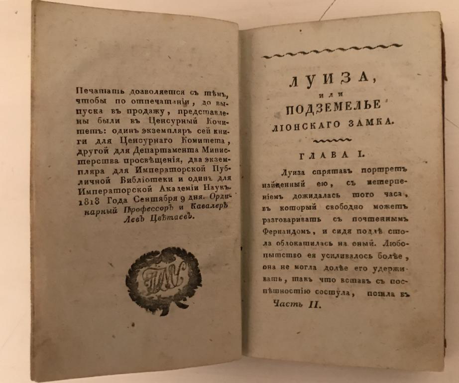 [Готический триллер]  Радклиф. Луиза, или подземелье Лионского замка. 1819.