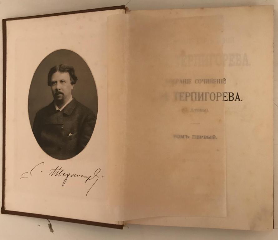 [Полный комплект одного из самых редких марксовских собраний] С. Терпигорев (Атава) в 6 томах. 1899.