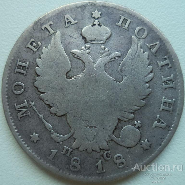 50 копеек (Полтина) 1818 ПС