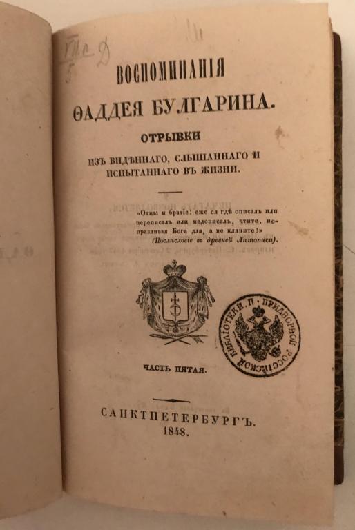 Воспоминания Фаддея Булгарина в 5 томах. 1846 - 1849. Величайшая редкость в подобной комплектности.