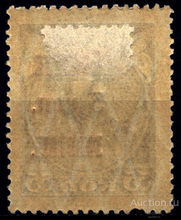 РСФСР 1924 Рука с мечом Доплатные марки Доплата 5 коп. золотом 1мар** надпечатка |К1-13|