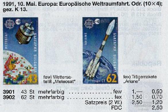1763 Космос Европа СЕПТ Europa CEPT 1991 Болгария 2м п/с ** 2,5МЕ
