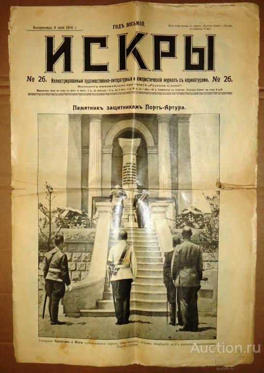[В ПАМЯТЬ ЗАЩИТКАМ ПОРТ-АРТУРА] ЖУРНАЛ ''ИСКРЫ'' 1908г.! ИЛЛЮСТРАЦИИ, АРХ.ФОТО! С 1 РУБЛЯ!