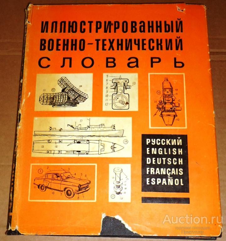 ИЛЛЮСТРИРОВАННЫЙ ВОЕННО-ТЕХНИЧЕСКИЙ СЛОВАРЬ 1968г.! ОКОЛО 500 СТР.! СУПЕРОБЛОЖКА! СОХРАН! С 1 РУБЛЯ!