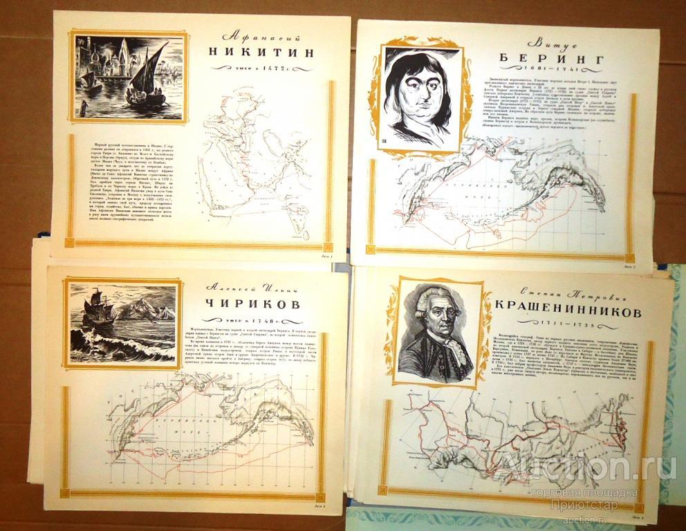 [КОМПЛЕКТ] РУССКИЕ ГЕОГРАФЫ И ПУТЕШЕСТВЕННИКИ 1948г.! РЕДКИЙ АЛЬБОМ! СОХРАН! С 1 РУБЛЯ!
