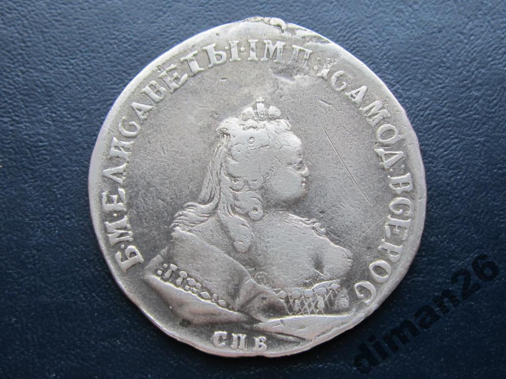 Рубль 1744 СПБ Елизавета Петровна (1391) *