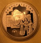 Серебряная монета 3 рубля 2007 Башкортостан , С РУБЛЯ!!!