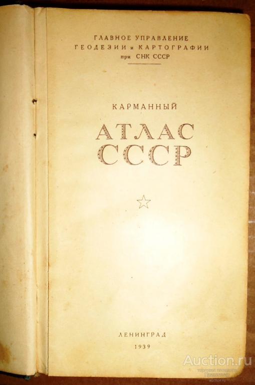 КАРМАННЫЙ АТЛАС СССР 1939г.! РЕДКОСТЬ! С 1 РУБЛЯ!