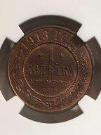 1 КОПЕЙКА  1913 СПБ   В  СЛАБЕ  NGC  MS 64  RED BRAUN