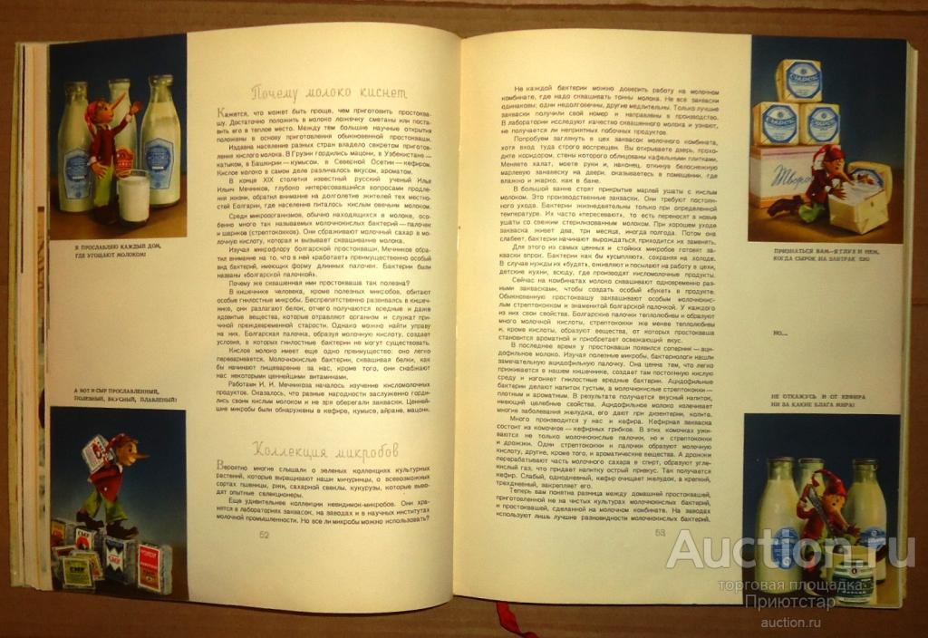 [КАК КОРМИТЬ И ВЫРАСТИТЬ РЕБЕНКА] ДЕТСКОЕ ПИТАНИЕ 1958г.! ИЛЛЮСТРАЦИИ! СОХРАН! С 1 РУБЛЯ!