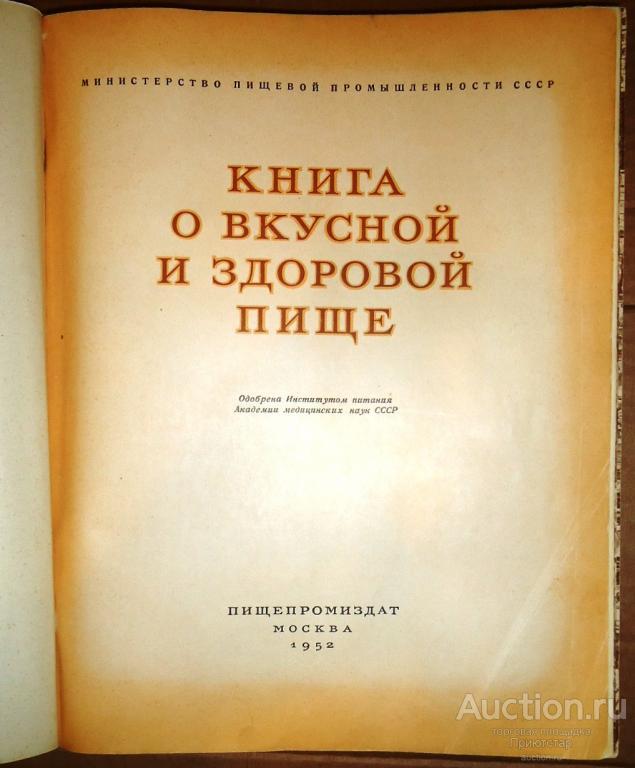 СТАЛИНСКАЯ КНИГА О ВКУСНОЙ И ЗДОРОВОЙ ПИЩЕ! 1952г.! ИЛЛЮСТРАЦИИ! С 1 РУБЛЯ!