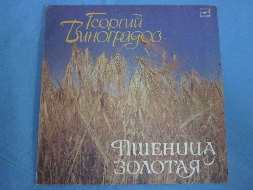 Георгий Виноградов - Пшеница золотая.