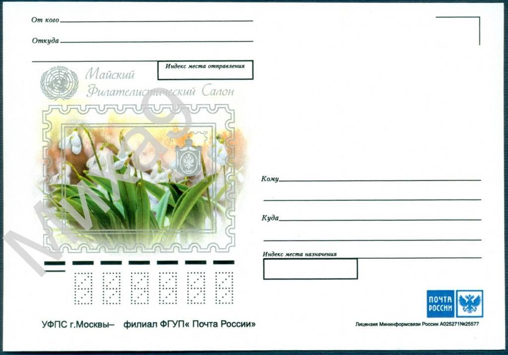 Сколько стоит литера в на открытках, новым годом открытки