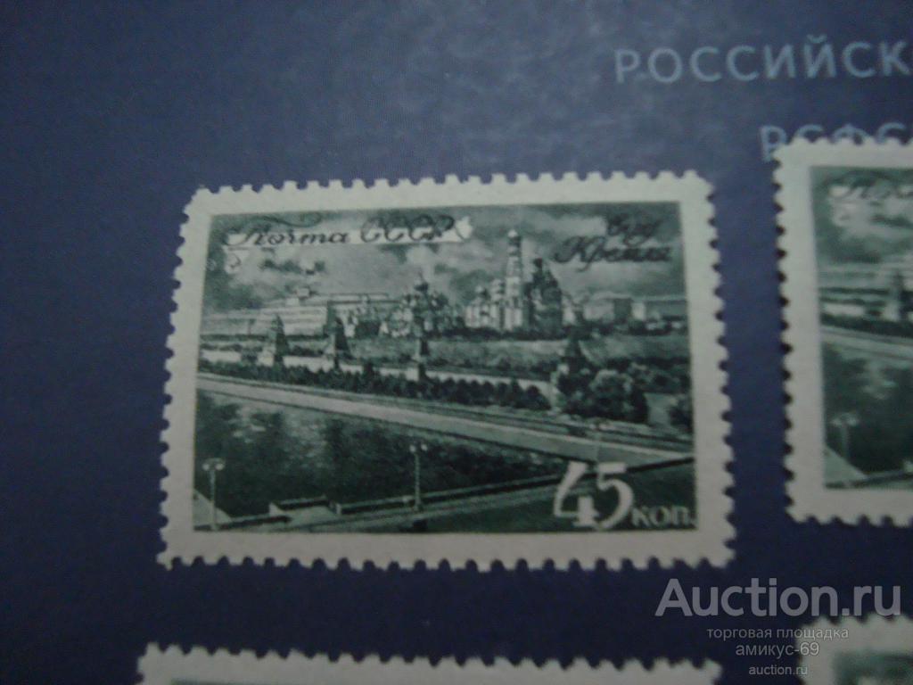 СССР 1946г Виды Москвы  Вид Кремля Чистые ЧБН**