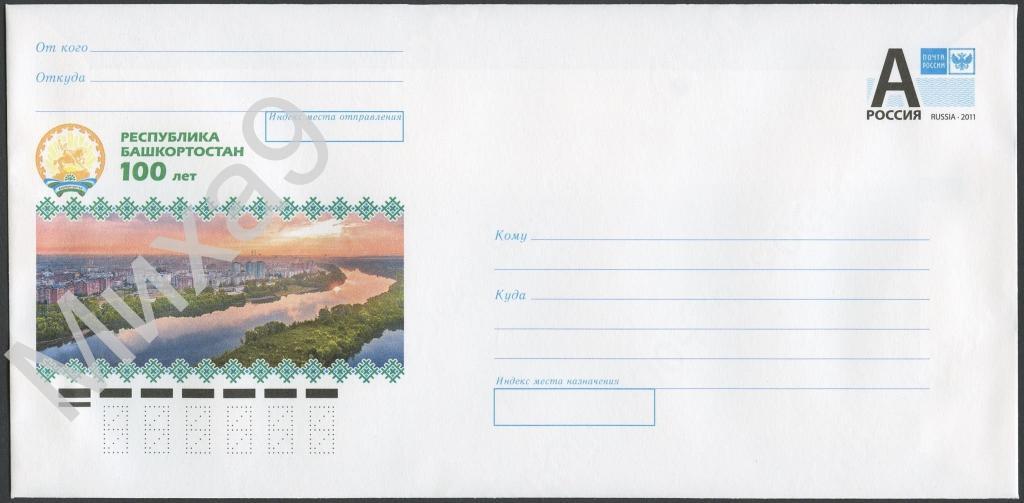 Сладкой, открытки башкортостан 100 лет