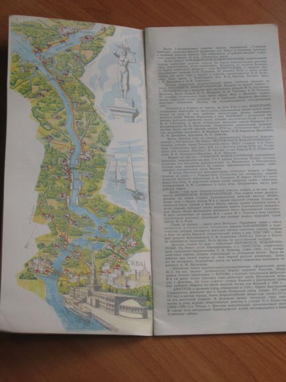 МОСКОВСКАЯ КРУГОСВЕТКА Туристкая маршрутная схема 1968 г