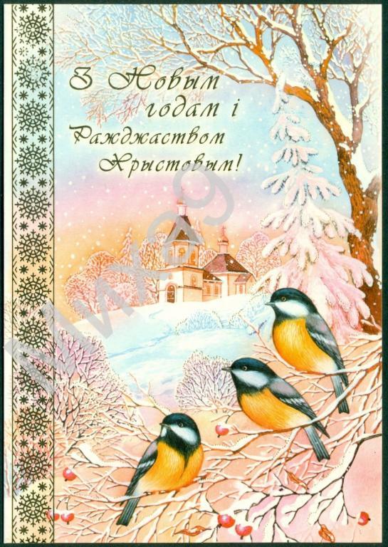 Летием, открытки с новым годом на белорусском языке
